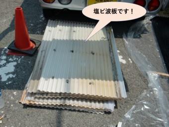 和泉市の既存の塩ビ波板です