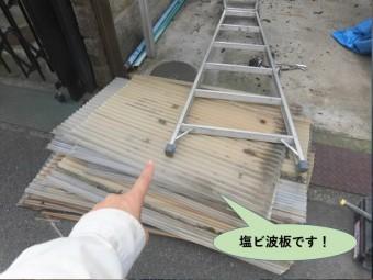 岸和田市の塩ビ波板です