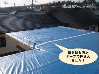 貝塚市のブルーシートの継ぎ目も防水テープで押さえました