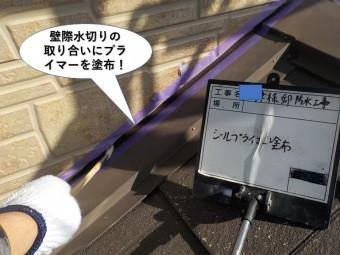 和泉市の壁際水切りの取り合いにシーリング充填
