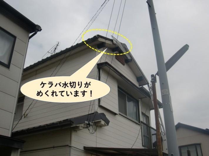 熊取町のカバー工法の屋根の調査