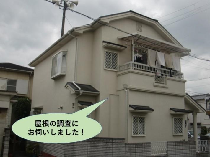 和泉市の屋根の調査