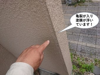 泉大津市で亀裂が入り塗膜が浮いています