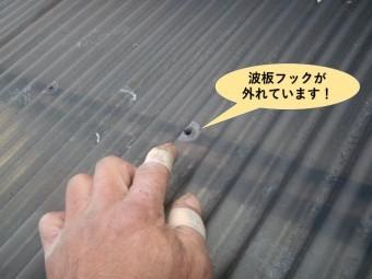 和泉市のテラスの波板フックが飛散