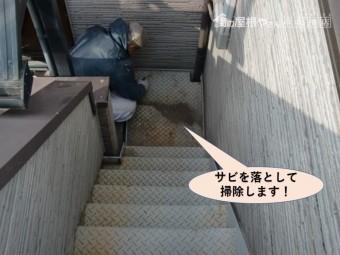 岸和田市の鉄部の錆を落として掃除します