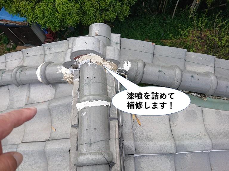 忠岡町の屋根に漆喰を詰めて補修
