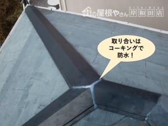 貝塚市の棟板金の取り合いはコーキングで防水
