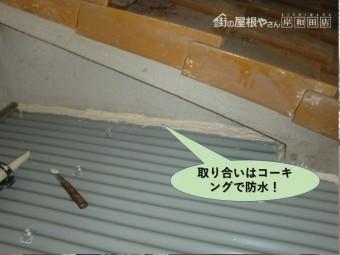 堺市中区の取り合いはコーキングで防水