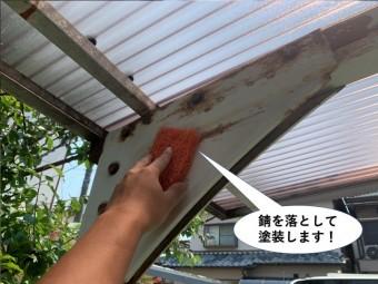 忠岡町の鉄製のカーポートの錆を落として塗装します