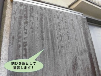 岸和田市の雨戸は錆を落として塗装します