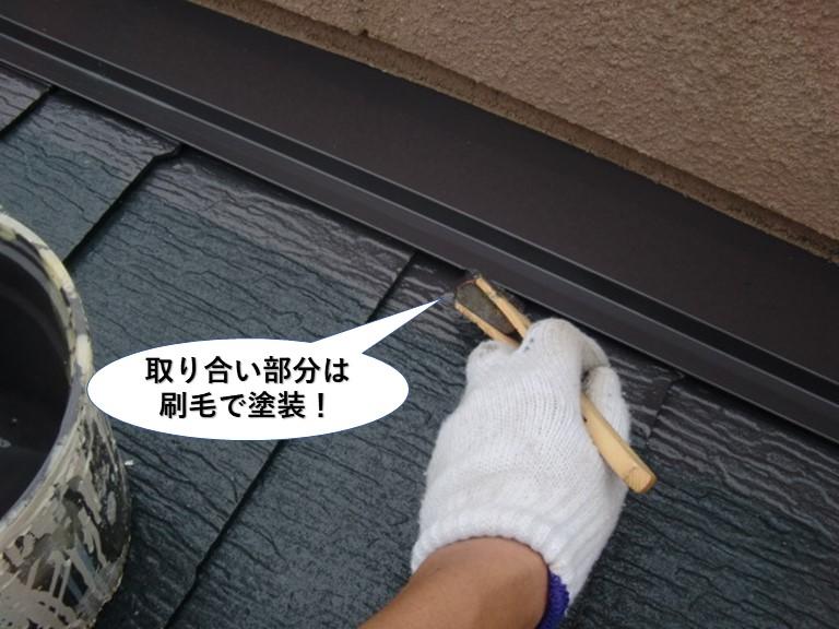 熊取町の屋根の取り合い部分は刷毛で塗装