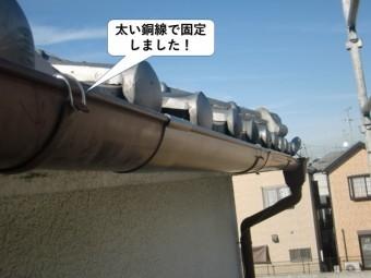 岸和田市の雨樋を太い銅線で固定