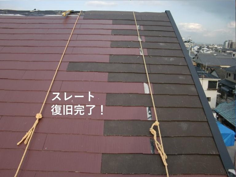 岸和田市の飛散したスレート復旧完了