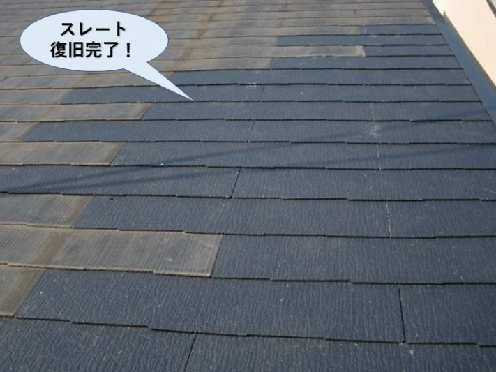 熊取町のスレート復旧完了