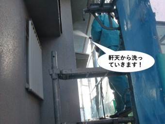 泉南市の軒天から洗っていきます