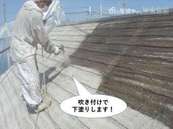 熊取町の屋根を吹き付けで下塗りします