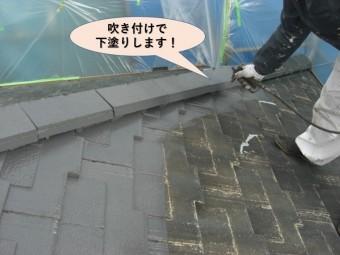 岸和田市のセメント瓦を吹き付けで下塗りします