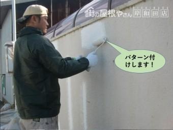 和泉市の塀をパターン付けします