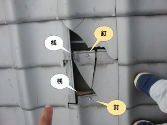 熊取町の瓦が釘でしっかりと固定されています