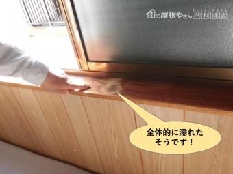 岸和田市の増築部の窓枠全体的に濡れたそうです