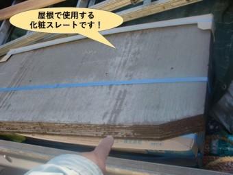岸和田市の屋根で使用する化粧スレートです