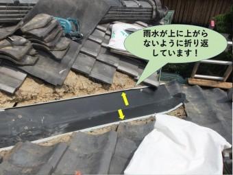 岸和田市の谷樋・雨水が上に上がらないように折り返しています