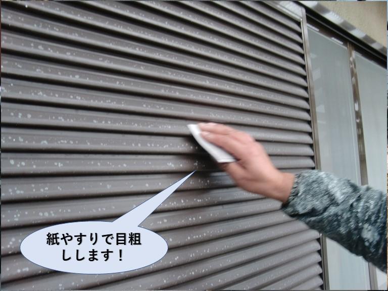泉佐野市の雨戸を紙やすりで目粗し