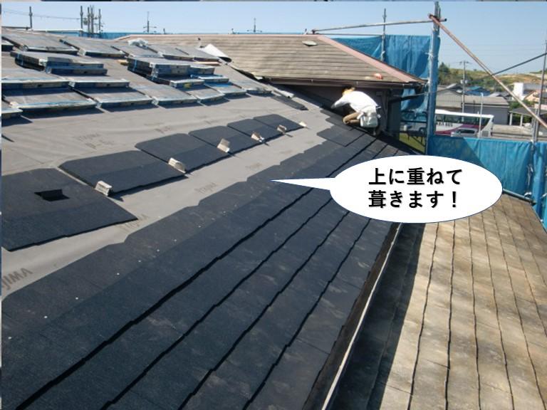 岸和田市のスレートを上にスレートを重ねて葺きます