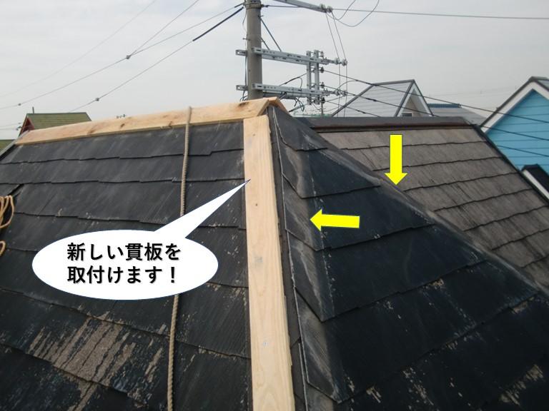 貝塚市の棟に新しい貫板を取付けます