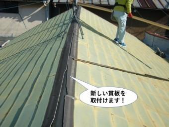 熊取町の棟に新しい貫板を取付けます