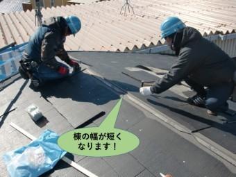 岸和田市の屋根の棟の幅が短くなります