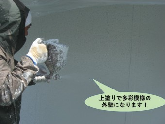 岸和田市の塗装工事で上塗りで多彩模様の外壁になります