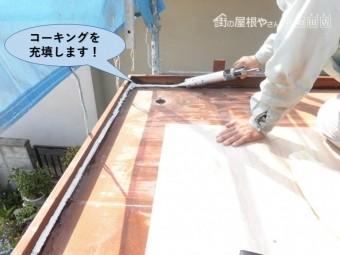 岸和田市の玄関庇の屋根にコーキングを充填