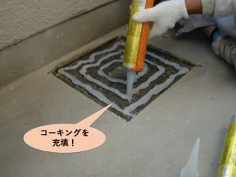 岸和田市のバルコニーの床にコーキングを充填