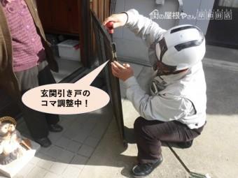 岸和田市の玄関引き戸のコマ調整
