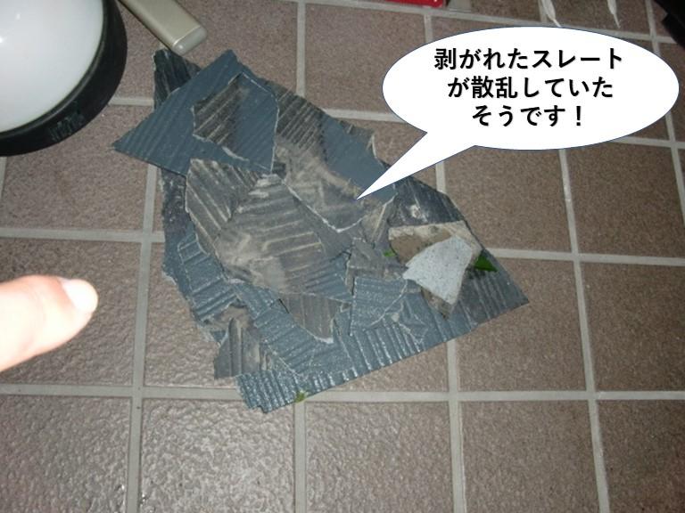 岸和田市の剥がれたスレートが散乱!