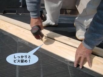 和泉市の棟の貫板をしっかりとビス留め