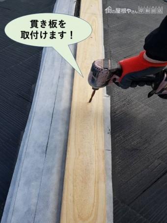 和泉市の降り棟に貫き板を取付けます