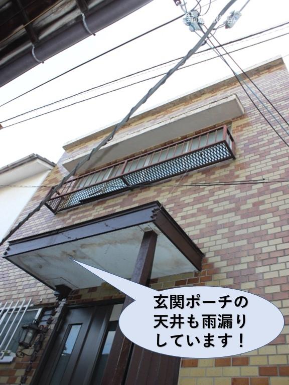 岸和田市の玄関ポーチの天井にも雨漏りしています