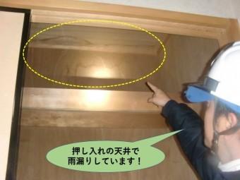 岸和田市の押し入れの天井で雨漏りしています