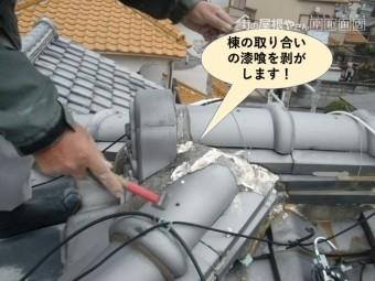 泉南市の棟の取り合いの漆喰を剥がします