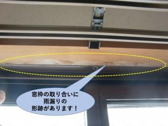 堺市のマンションの窓枠の取り合いに雨漏りの形跡