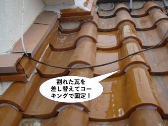 和泉市の割れた瓦を差替えてコーキングで固定