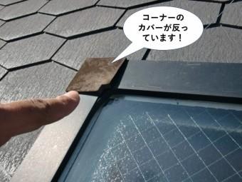 和泉市の天窓のコーナーのカバーが反っています