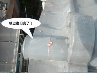 熊取町の棟巴復旧完了