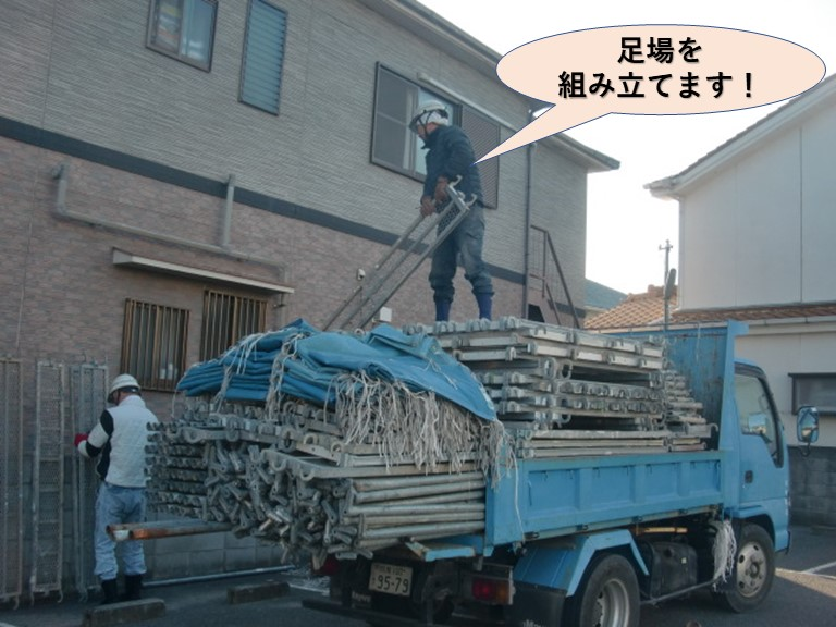 岸和田市の住宅で足場を組み立てます