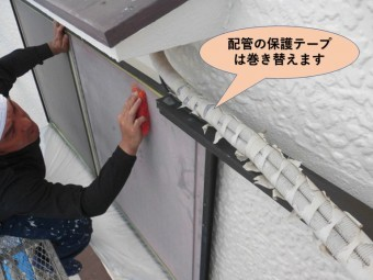 岸和田市のエアコンの配管の保護テープは巻き替えます