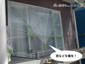 和泉市の窓などを養生