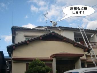 岸和田市の屋根も点検