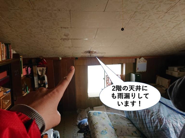 貝塚市の2階の天井にも雨漏りしています
